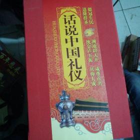 话说中国礼仪(六册全)天津古籍出版社(有包装盒)