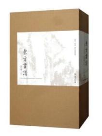 元代卷:山水 人物 花鸟(东方画谱 16开 全42册)文物出版社
