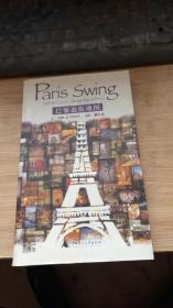 巴黎逛街地图
