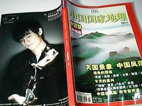 中国国家地理2007年5月总第559期:中国梦珍藏版 上卷