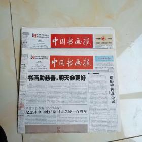 加版16版2011年《中国书画报》83期,92期16版