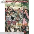 黄胄中国现代人物画