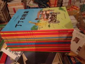 丁丁历险记 全套22册 合售 全彩绘