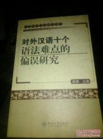 【正版】对外汉语十个语法难点的偏误研究