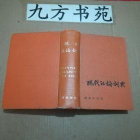现代汉语词典 精装