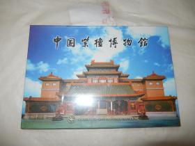 中国紫檀博物馆 VCD一张