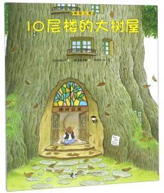 10层楼的大树屋/樟树公寓
