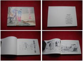 《高机与吴三春》,50开凌涛绘,上海2018.5一版一印,5747号,连环画