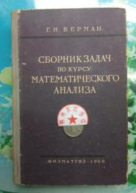 正版8新 课程分析 苏联国家出版社  1960年俄文原版