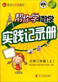 帮你学数学实践记录册(小学二年级上 BJ北京版)