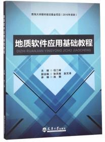 地质软件应用基础教程