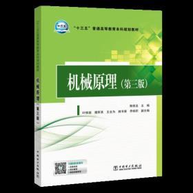 """""""十三五""""普通高等教育本科规划教材  机械原理(第三版)"""