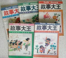 1988-94年《故事大王》9本合售