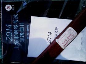 2014上海市钢琴考试定级曲目 上海音乐 附牒 正版现货 A0051S
