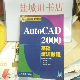 AutoCAD 2000基础培训教程