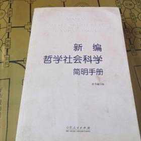 新编哲学社会科学简明手册