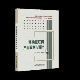 移动互联网产品策划与设计 苏广文 雷刚跃 西安电子科技大学出版社