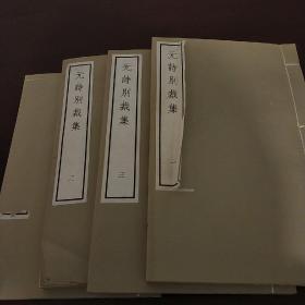 元诗别裁集(全四册) 中华书局影印乾隆二十九年初刻本