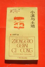 中国歌海词丛第七辑:小溪与土地