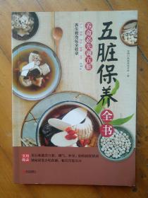 青岛出版社 五脏保养全书