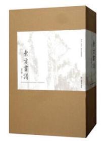 明代卷 人物 花鸟(东方画谱 16开 全24册)文物出版社