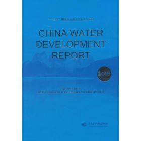 CHINA WATER DEVELOPMENT REPORT  2018(2018 中国水利发展报告 英文版)