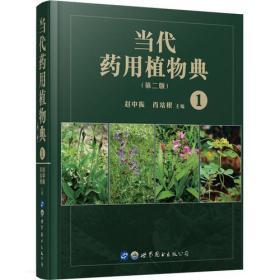 当代药用植物典(第二版)1