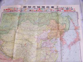 《东亚现势大地图》1938年 108:78cm 朝日新闻社