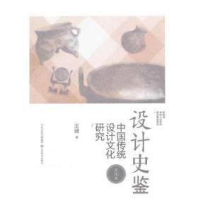 设计史鉴:中国传统设计文化研究(文化篇)