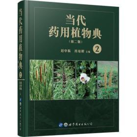 当代药用植物典(第二版)2