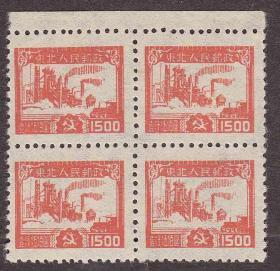 東北人民郵政,工業生產圖郵票,一全新票四方連(1949年).