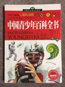 中国青少年百科全书(自然科学卷)
