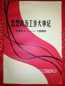 思想政治工作大事记    1921-1985