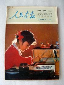 人民画报1983--6.