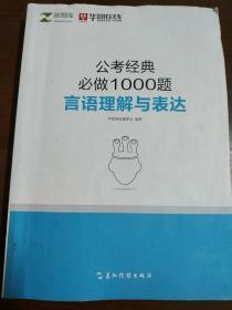 公考经典必做1000题言语理解与表达