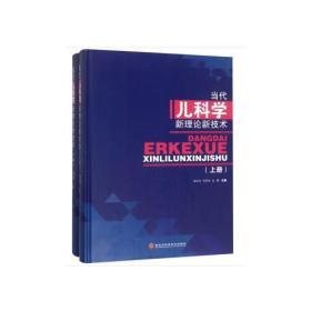 当代儿科学新理论新技术(2册)