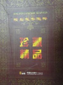 精品藏书选粹(领袖著作、中国文学一、二、外国文学、哲学类、历史类、百科全书、家庭生活与艺术、法律经济军事、马克思 恩格斯 列宁全集卷)全10张光碟-3000余册藏书精品