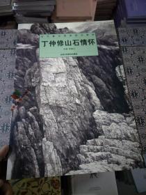 丁仲修山石情怀/当代著名画家技法解析 贾德江 北京工艺美术出版