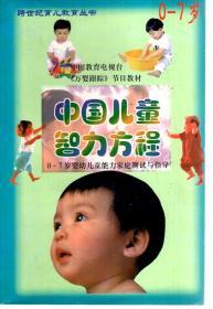 跨世紀育兒教育叢書.中國兒童智力方程--0-7歲嬰幼兒童能力家庭測試與指導