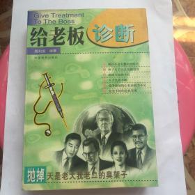 正版现货 给老板诊断 禹利成 编著 中国物资出版社出版 图是实物