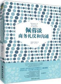 【正道书局】佩蓉谈商务礼仪和沟通