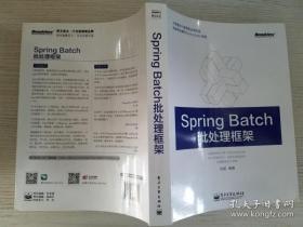 【正版】Spring Batch 批处理框架
