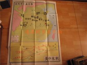 九年义务教育中国历史地图教学挂图:汉代手工业分布 关中水利(106x76cm)
