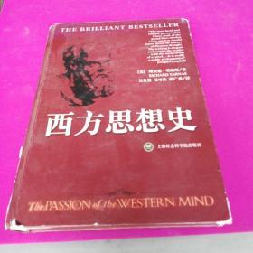 西方思想史:西方思想的激情