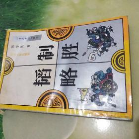 制胜韬略:孙子战争知行观论