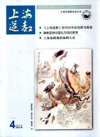 上海道教2018年第4期.总第117期