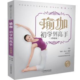 瑜伽 初学到高手 韩俊 江苏凤凰科学技术出版社 9787553796437