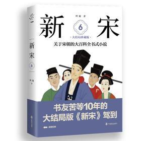 新宋·大结局珍藏版.关于宋朝的大百科全书式小说(6)9787514511802