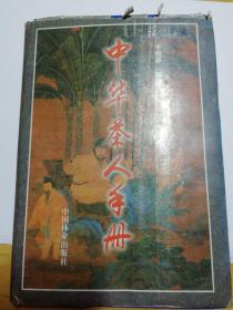 中华茶人手册(精装本)