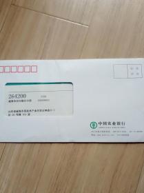 《中国农业银行》2008--6--10